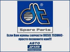 Фото Крестовина 48*165 мм, Scania 4 / P/G/R/T Series DT SPARE PARTS 1.15203