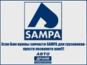 SAMPA SP557315KP