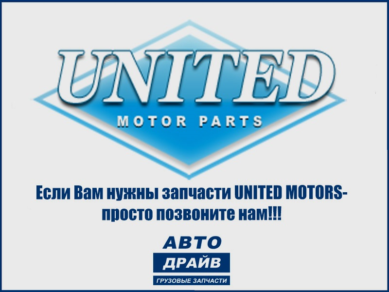 UNITED MOTORS KP0013