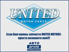 UNITED MOTORS 50LV039