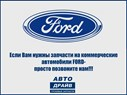 FORD T227664